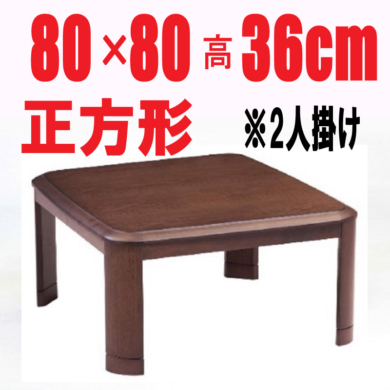 こたつテーブル【RD-80】正方形80cm幅 2人用