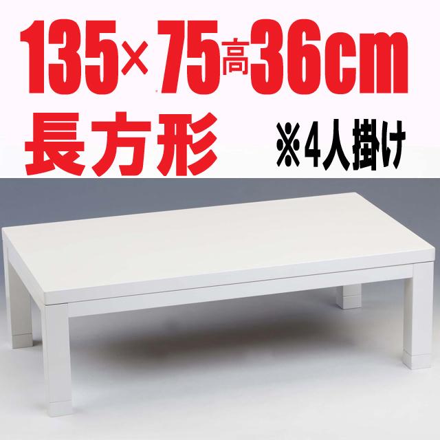 こたつ ホワイト 【メーベル 135G】 135cm幅 4人用