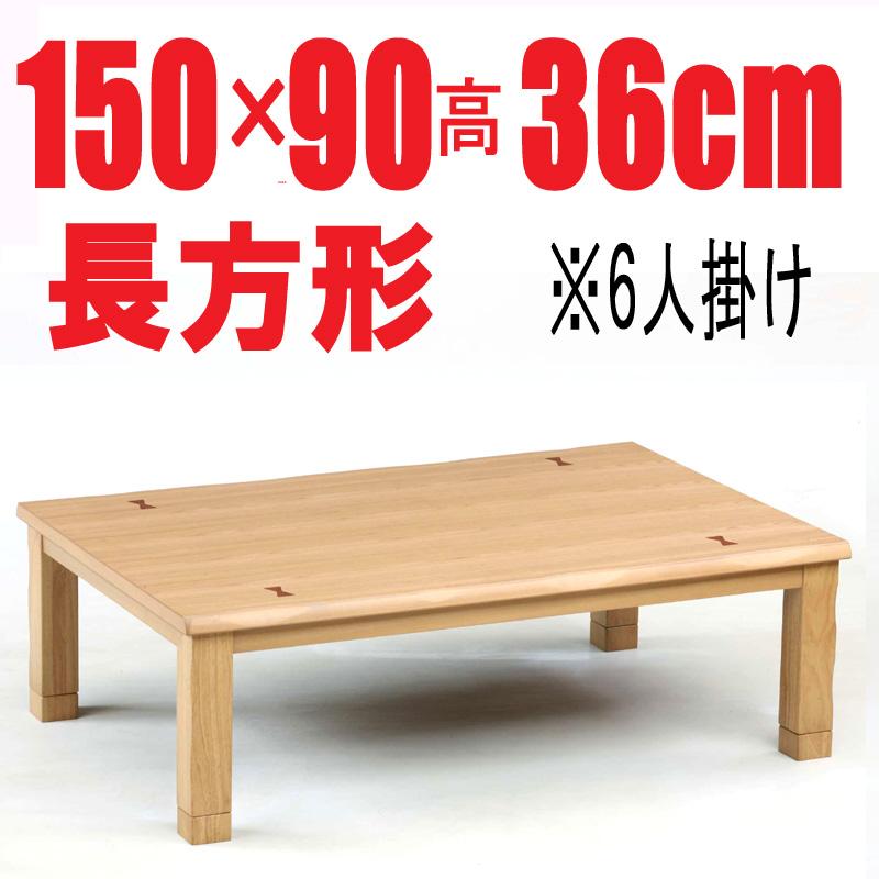 こたつテーブル長方形 【かすみ150】150cm幅 6人用