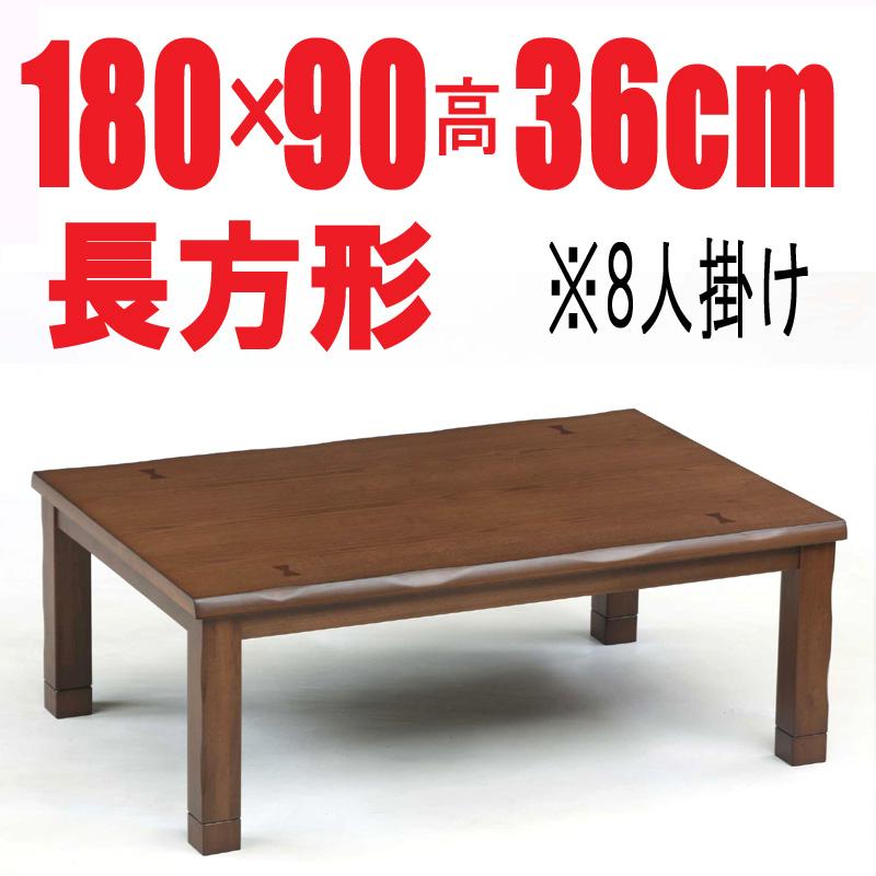 家具調こたつ 【かすみ180BR】180cm幅 長方形 8人用