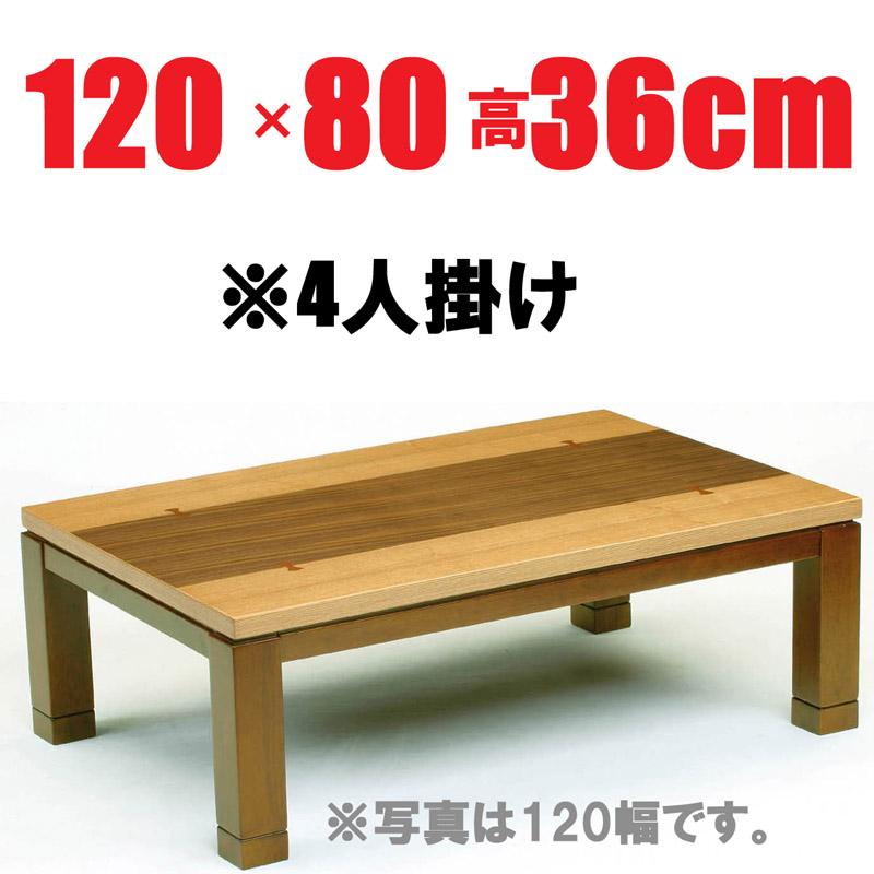 こたつテーブル ブラウン 【しずく120】120cm幅 2-4人用
