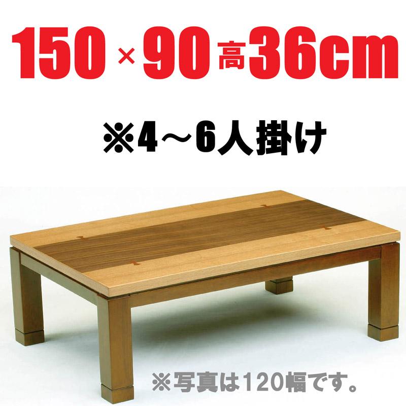 こたつテーブル ブラウン 【しずく150】150cm幅 6人用