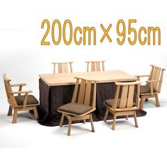 最高級ダイニングテーブルセット 8点【こたつ】 ハイタイプ 雅200×95cm(イス6脚・6人用)(専用布団付)
