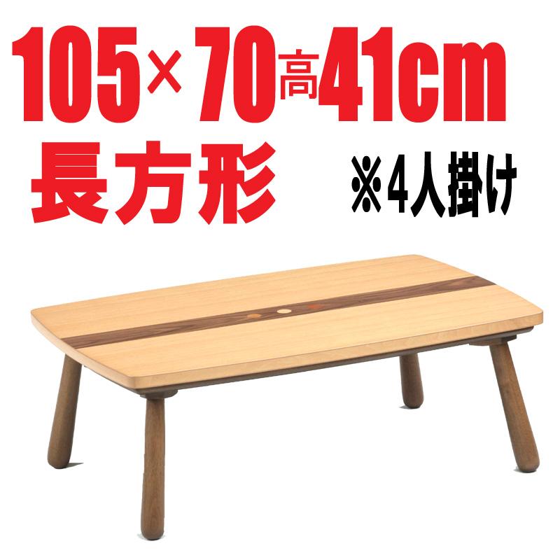 おしゃれなこたつ長方形105cmオリオン高さ41cm