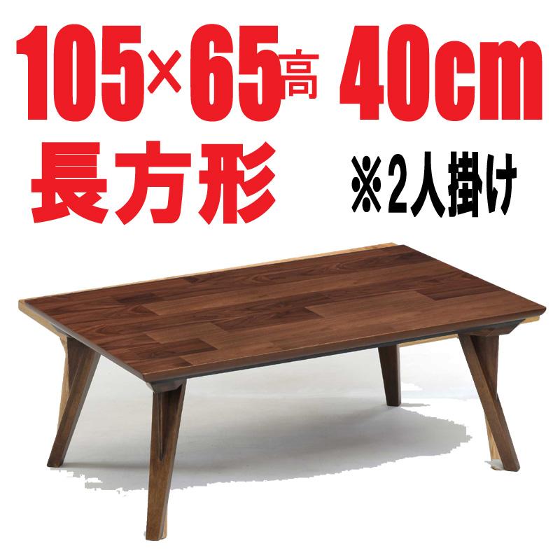 センターテーブル こたつ 【チェス105】 長方形