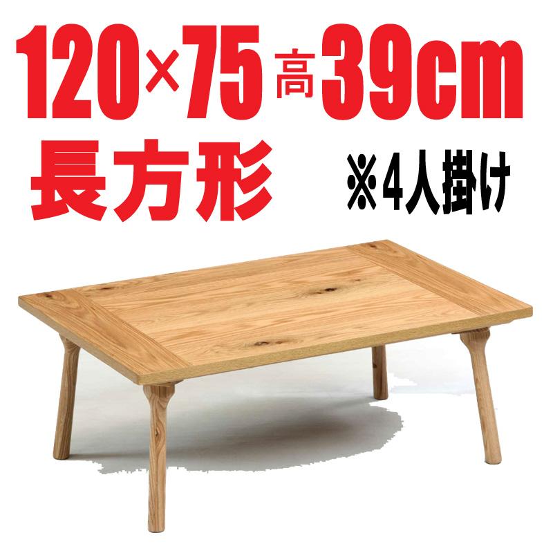 おしゃれなこたつテーブル 【コロニー120】 長方形