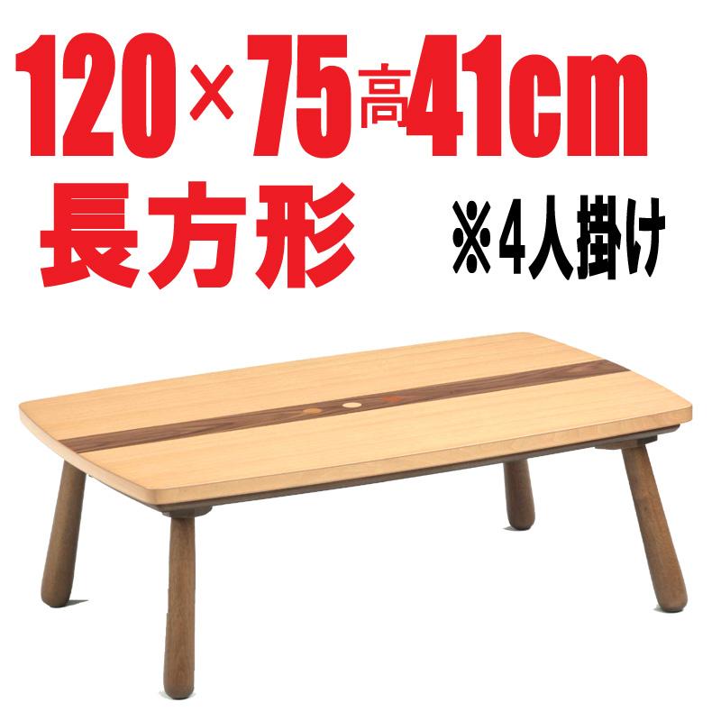 おしゃれなこたつ長方形120cmオリオン高さ41cm