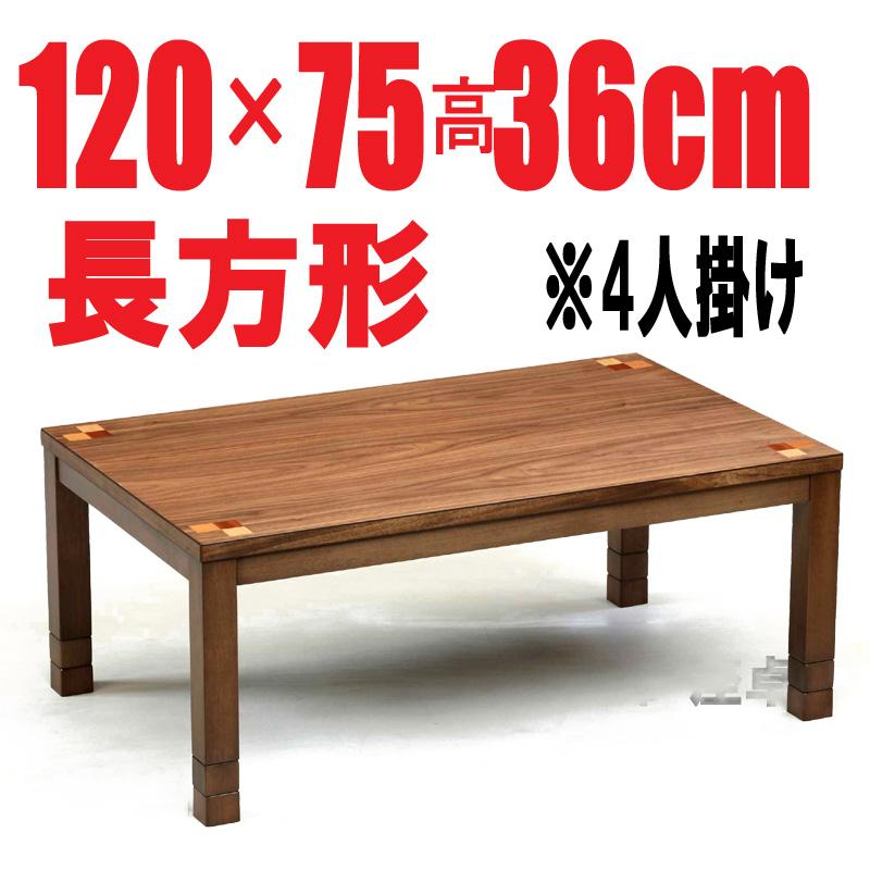 おしゃれなこたつライリー長方形120cm高さ36/41/46cm