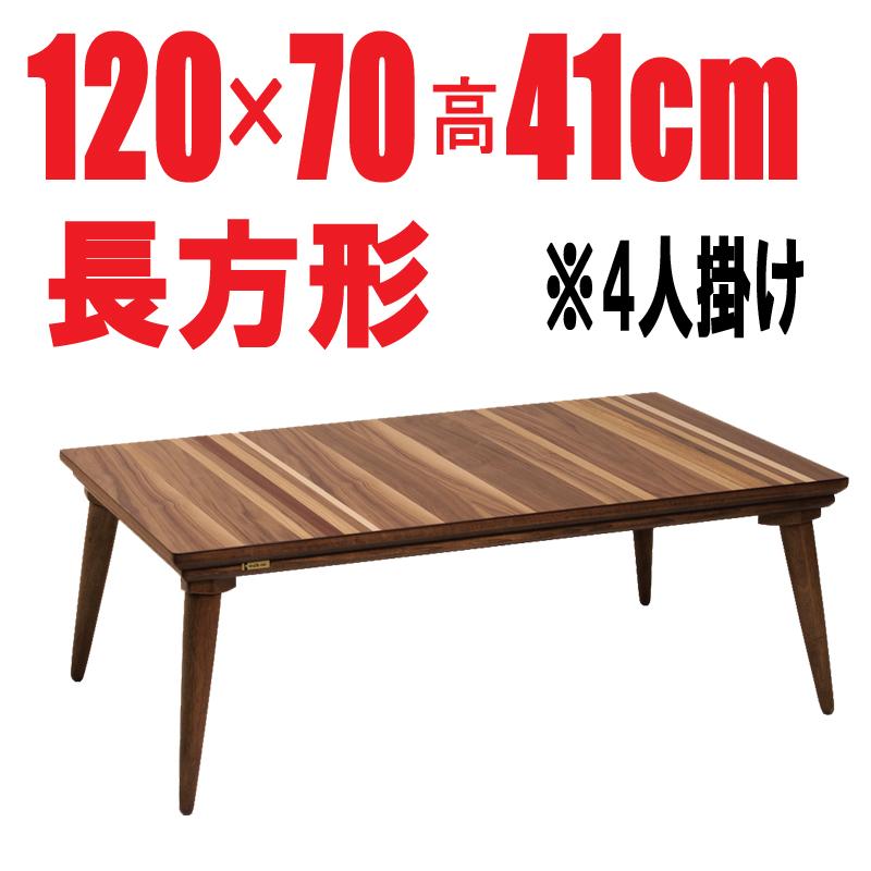おしゃれなこたつテーブル 【プレス120】長方形